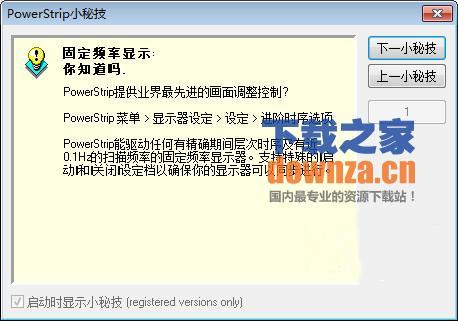 PowerStrip中文版截图