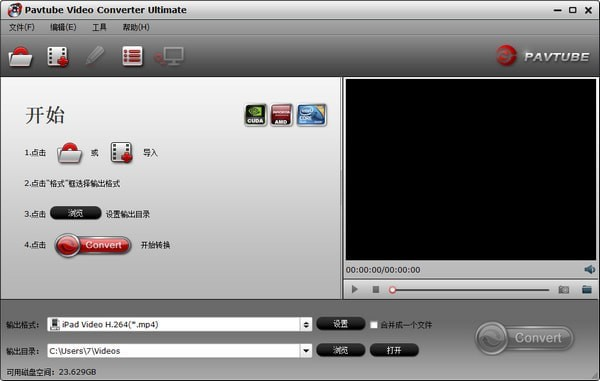 Pavtube Video Converter Ultimate截图