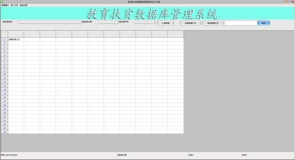 教育扶贫数据库管理系统截图