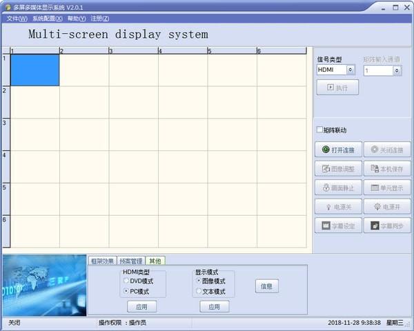 多屏多媒体显示系统截图