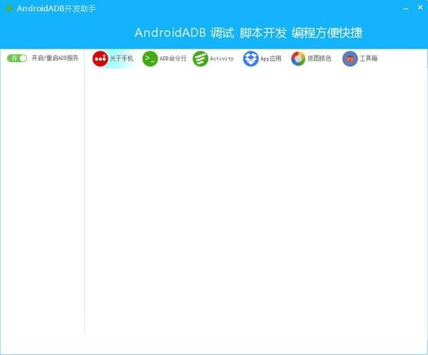 Android ADB开发助手截图