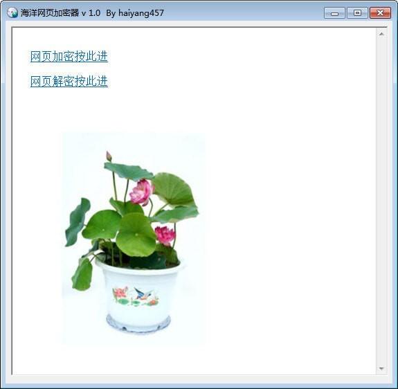 海洋网页加密器截图