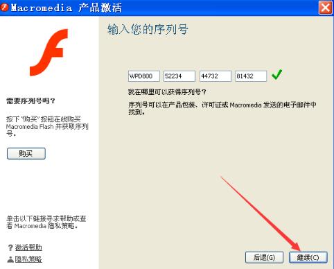 macromedia flash 8 繁體 中文 版