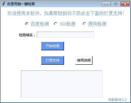 收录死链一键检测工具截图