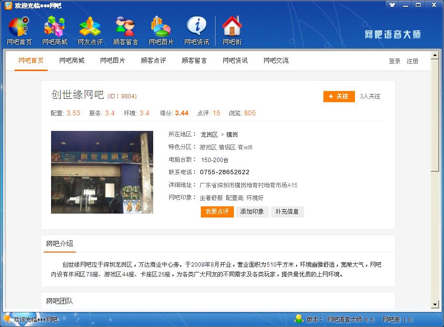 网吧语音大师截图