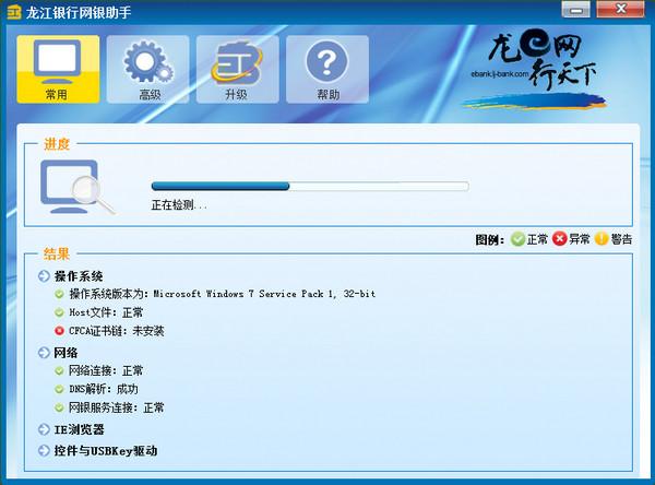 龙江银行网银助手截图