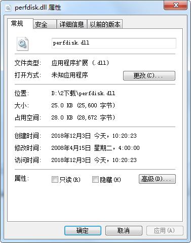 perfdisk.dll截图
