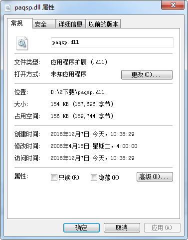 paqsp.dll截图