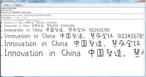 汉仪张子山体字体截图