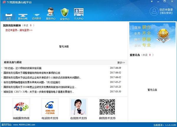 东莞国地通办税平台系统截图