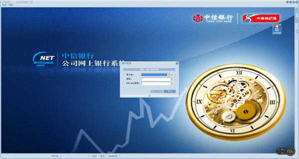 中信银行公司网上银行截图