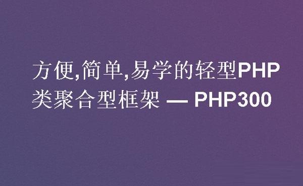 PHP300Framework截图