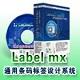 Label mx 通用条码标签设计系统