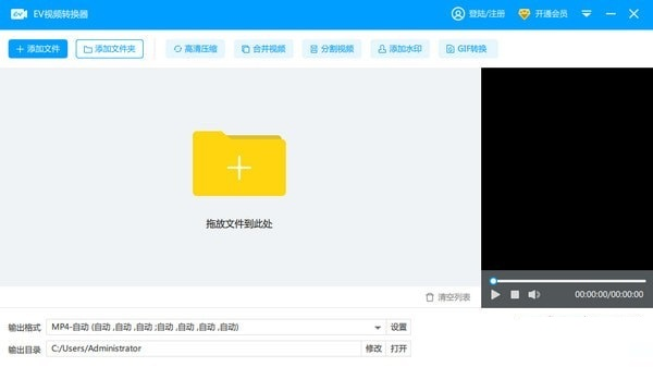 EV视频转换器截图