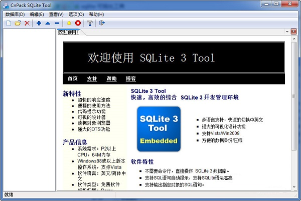 CnPack SQLite Tool截图