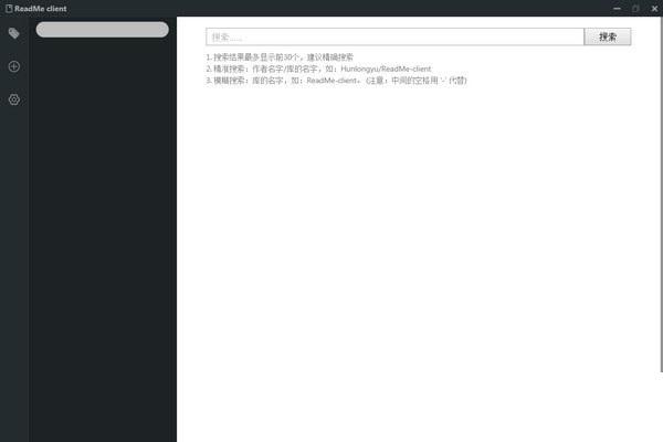 Readme client截图