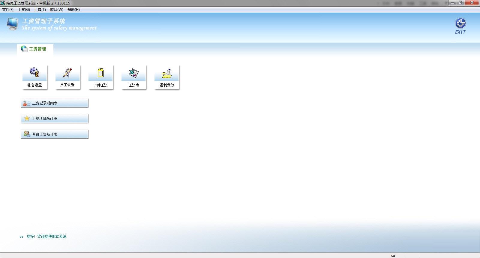维克工资管理系统截图