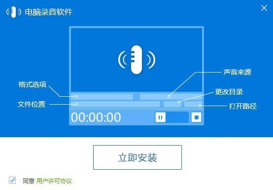 迅捷电脑录音软件截图