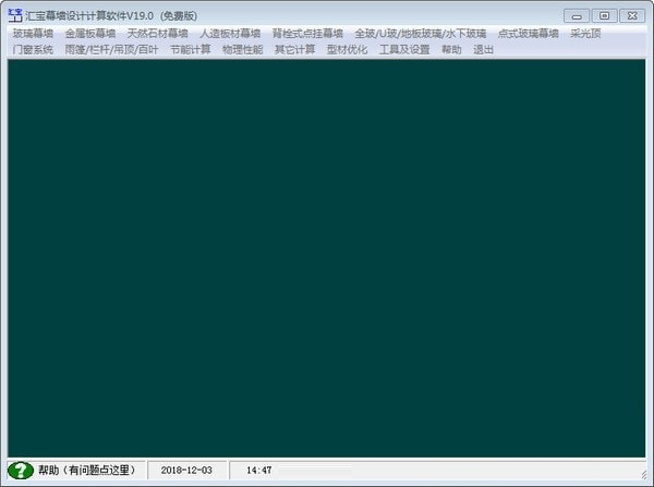 汇宝幕墙计算软件截图