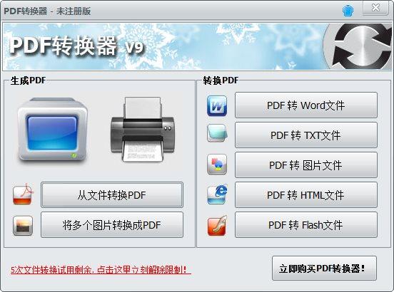 吾爱pdf转换器截图