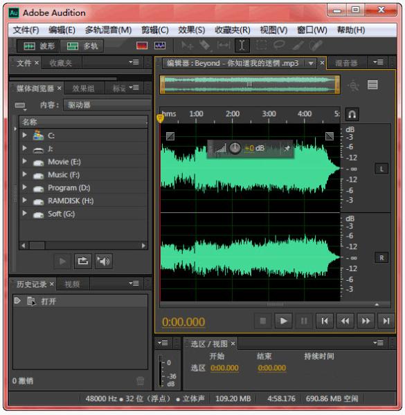 Adobe Audition CC截图