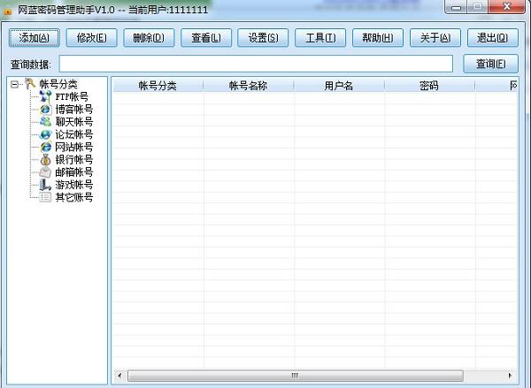 网蓝个人账号密码管理助手截图