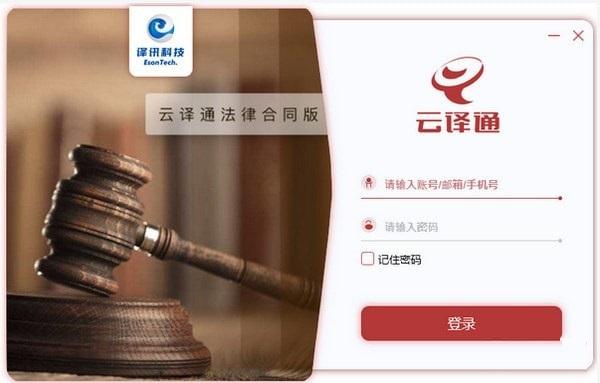 云译通法律合同版截图