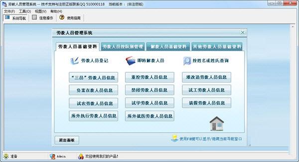 劳教人员管理系统截图