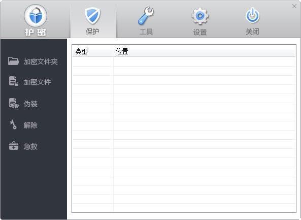 护密文件加密软件截图