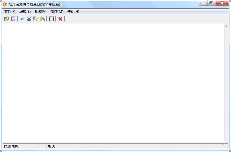 阳光藏文拼写检查系统截图
