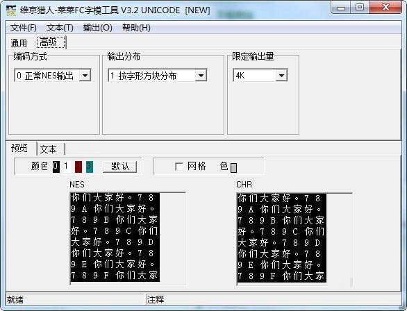 菜菜FC字模工具截图