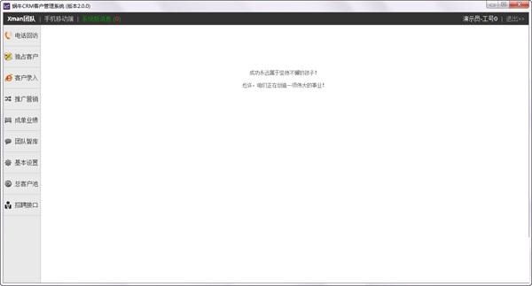 蜗牛CRM客户管理系统截图