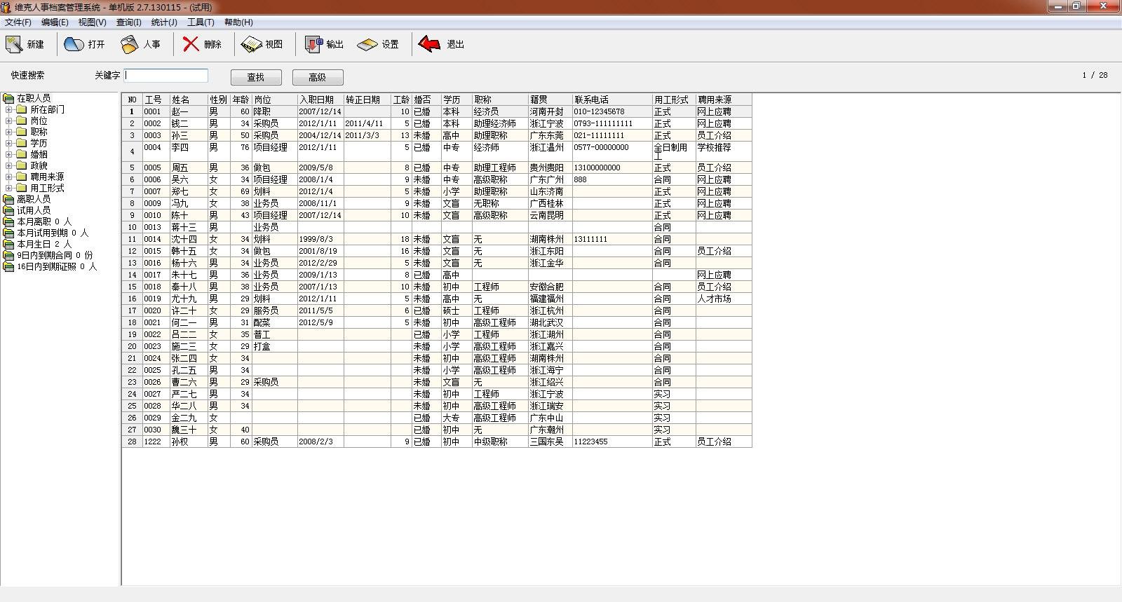 维克人事档案管理系统截图