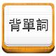 背单词软件(易呗背单词)