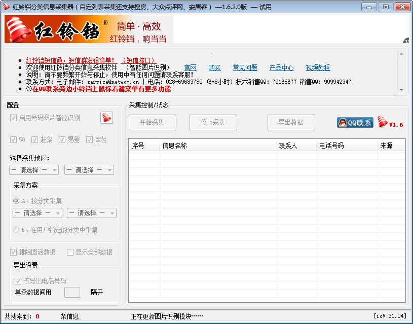 红铃铛分类信息采集器截图