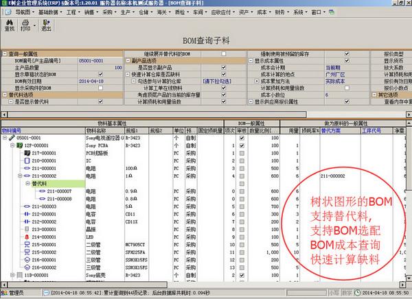 E树企业管理软件截图