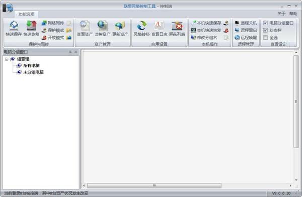 联想网络控制工具截图