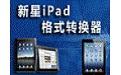 新星iPad视频格式转换器