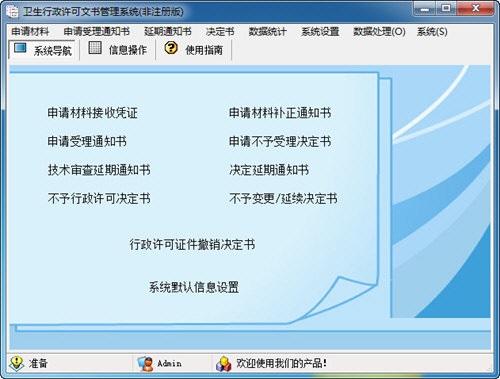 宏达卫生行政许可文书管理系统截图