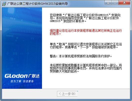 广联达公路工程计价软件截图