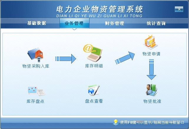 宏达电力企业物资管理系统截图