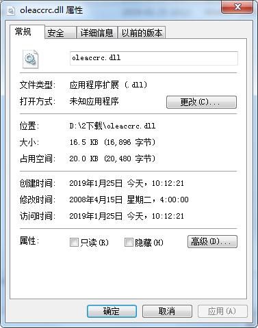 oleaccrc.dll截图