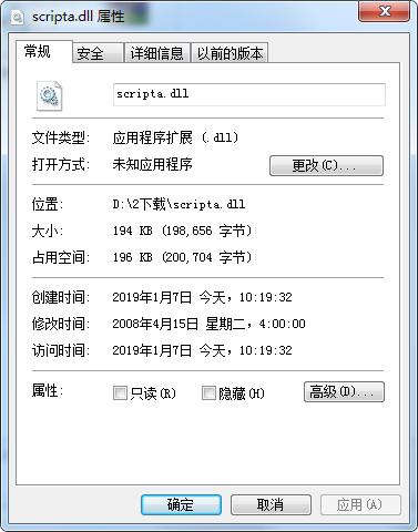 scripta.dll截图