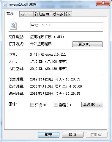 nwapi16.dll截图