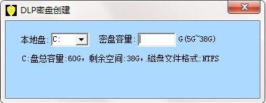 九安文档防泄密软件截图