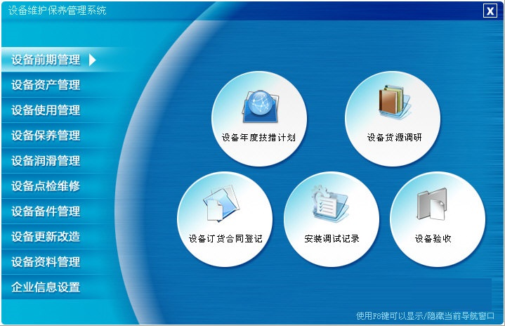 宏达设备维护保养管理系统截图
