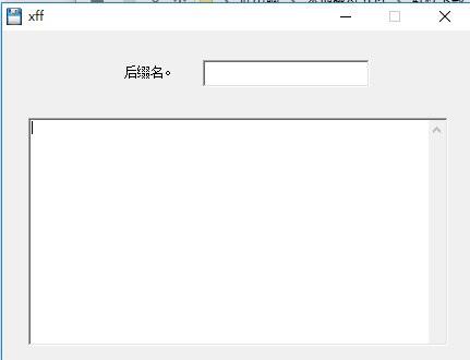 XFF文件后缀名查询工具截图