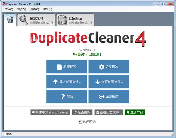 Duplicate Cleaner截图