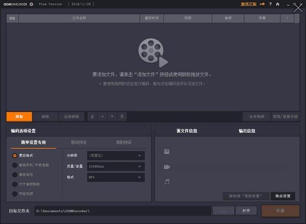 Gom Encoder截图
