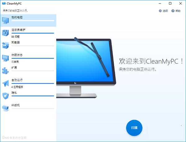 MacPaw CleanMyPC截图